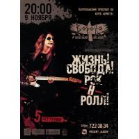 Ворона 9 ноября 2018 Клуб «Брюгге» Минск (фирменный билет)