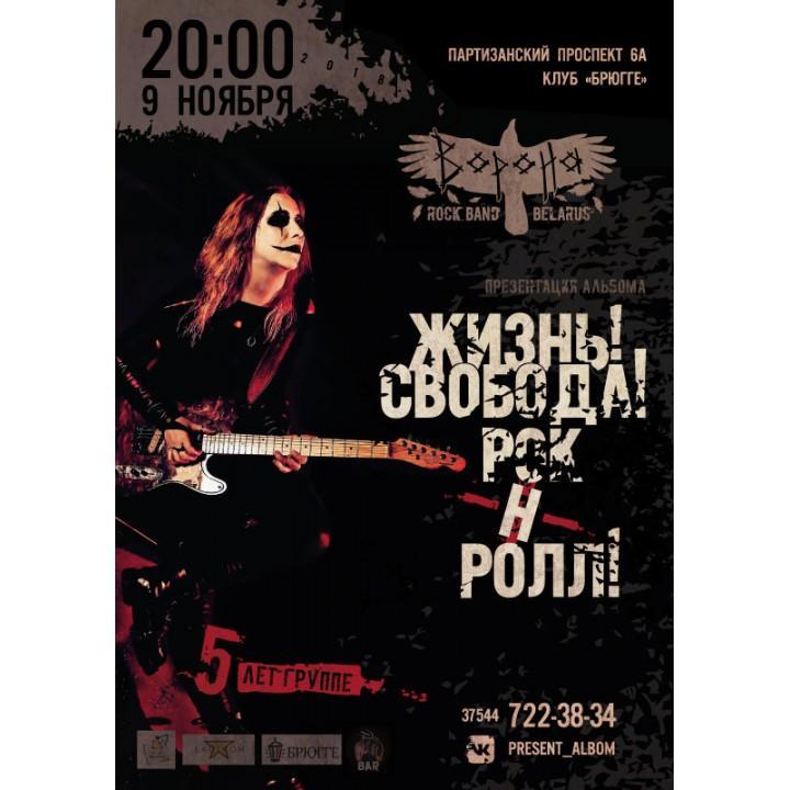 Ворона в Минске (фирменный билет)