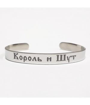 """Браслет стальной """"Король и Шут"""""""
