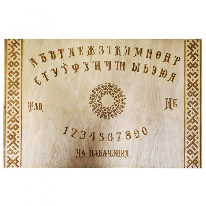 """Спиритическая доска Уиджи """"Узор"""" (Белорусский язык) (13986)"""