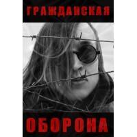 "Флаг ""Гражданская оборона"""