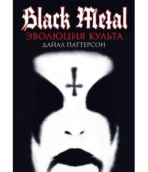 "Книга ""Black Metal: Эволюция Культа"""
