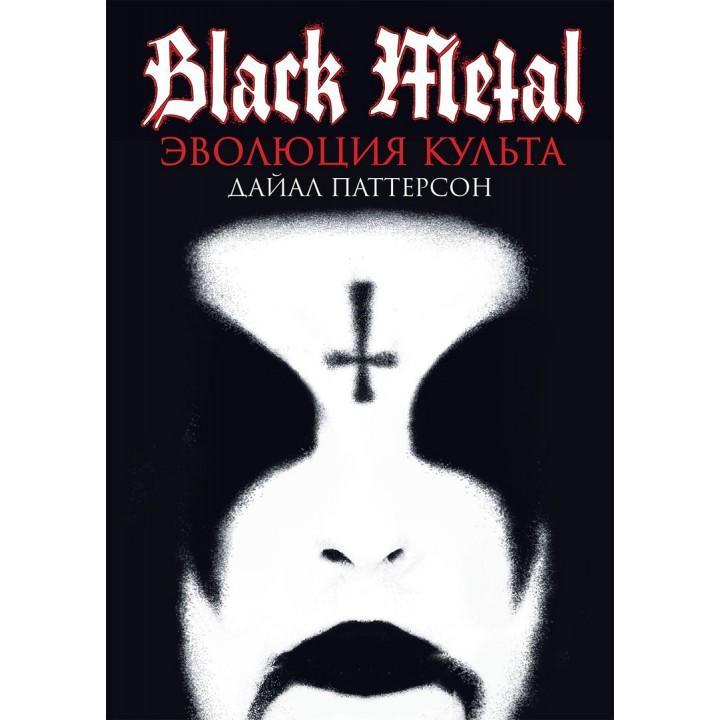 "Книга ""Black Metal: Эволюция Культа"" (1591)"