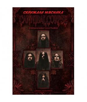 """Книга """"Cannibal Corpse: Скрижали мясника"""""""