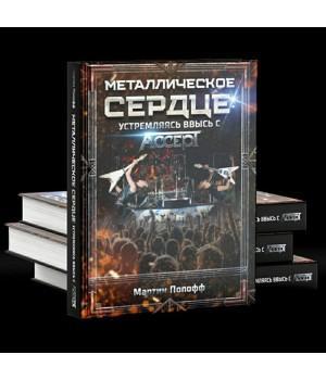 "Книга ""Accept - Металлическое Сердце"""