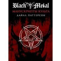 """Книга """"Black Metal: Манускрипты Культа"""""""