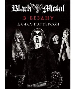 "Книга ""Black Metal: В бездну"""