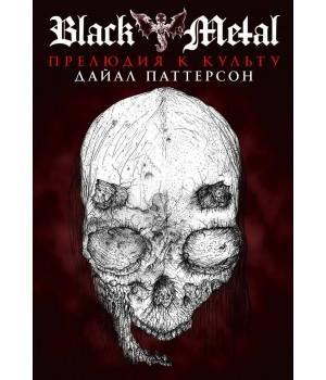 """Книга """"Black Metal: Прелюдия к Культу"""""""