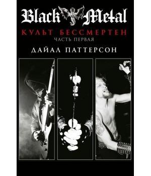 """Книга """"Black Metal: Культ бессмертен. Часть первая"""""""