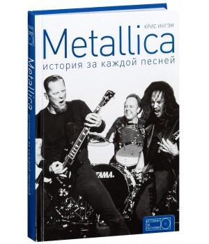 """Книга """"Metallica. История за каждой песней"""""""