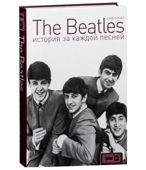 """Книга """"The Beatles. История за каждой песней"""""""