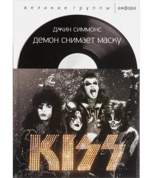 "Книга ""Kiss. Демон снимает маску"""