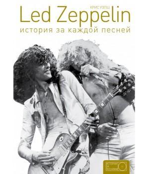"""Книга """"Led Zeppelin. История за каждой песней"""""""
