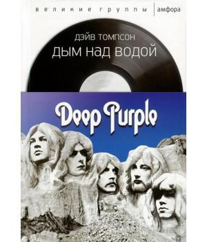"Книга ""Дым над водой. Deep Purple"""