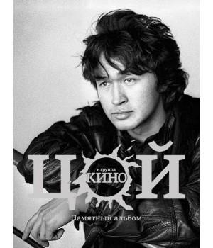 """Книга """"Виктор Цой и группа """"Кино"""". Памятный альбом"""""""