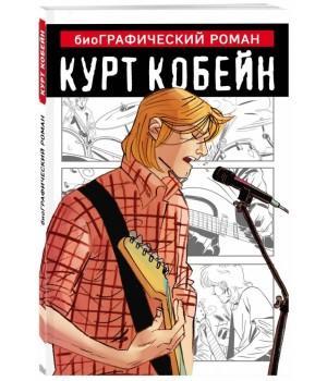"Книга ""Курт Кобейн. Биографический роман"""