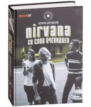 """Книга """"Nirvana. Со слов очевидцев"""""""