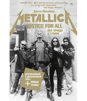 "Книга ""Justice For All. Вся правда о группе Metallica"""