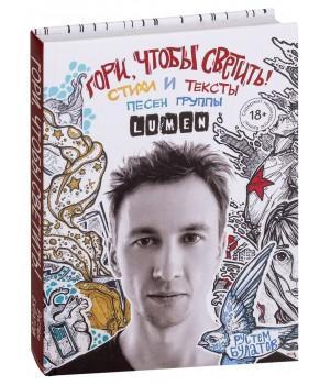 """Книга """"Гори, чтобы светить! Стихи и тексты песен группы Lumen"""""""