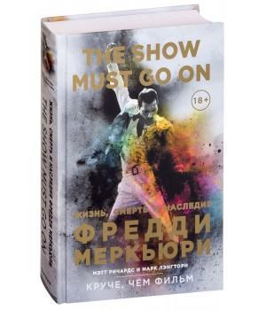 """Книга """"The Show Must Go On. Жизнь, смерть и наследие Фредди Меркьюри"""""""