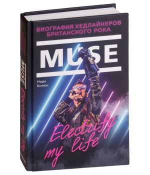 """Книга """"Muse. Electrify my life. Биография хедлайнеров британского рока"""""""