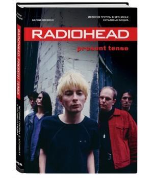 """Книга """"Radiohead. Present Tense. История группы в хрониках культовых медиа"""""""