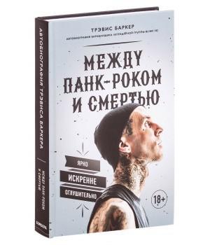 """Книга """"Между панк-роком и смертью. Автобиография барабанщика легендарной группы BLINK-182"""""""