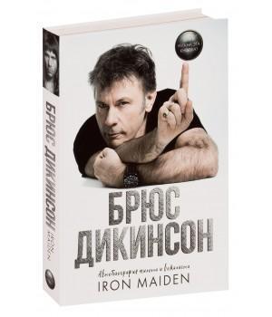 """Книга """"Зачем нужна эта кнопка? Автобиография пилота и вокалиста Iron Maiden"""""""