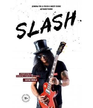 """Книга """"Slash. Демоны рок-н-ролла в моей голове. Автобиография"""""""