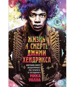 """Книга """"Жизнь и смерть Джими Хендрикса. Биография самого эксцентричного рок-гитариста от легендарного Мика Уолла"""""""