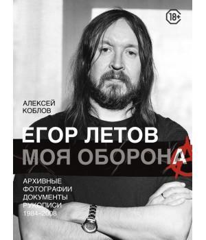 """Книга """"Егор Летов. Моя оборона"""""""