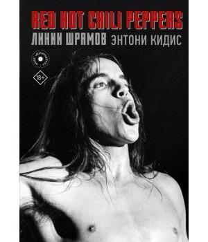 """Книга """"Red Hot Chili Peppers. Линии шрамов"""""""