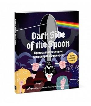 """Книга """"Dark Side of the Spoon. Кулинарные рецепты для рокеров и бунтарей"""""""