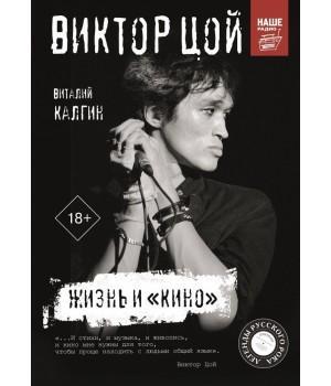 """Книга """"Виктор Цой. Жизнь и """"Кино"""""""