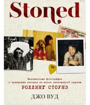 """Книга """"STONED. Неизвестные фотографии и правдивые истории из жизни легендарной группы РОЛЛИНГ СТОУНЗ"""""""