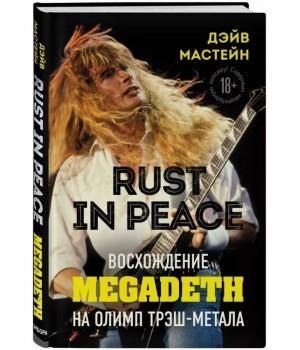 "Книга ""Rust in Peace. Восхождение Megadeth на Олимп трэш-метала"""