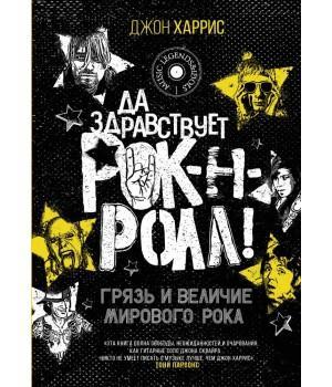 """Книга """"Да здравствует рок-н-ролл! Грязь и величие мирового рока"""""""