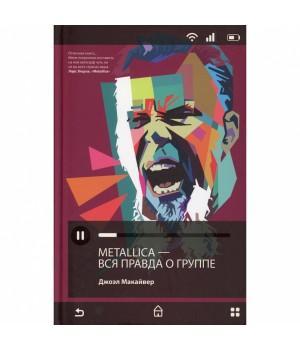 "Книга ""Metallica. Вся правда о группе"""