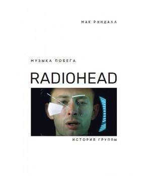 """Книга """"Музыка побега. История группы Radiohead"""""""