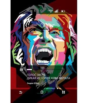 """Книга """"Голос зверя. Дикая история хеви-метала"""""""