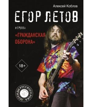 """Книга """"Егор Летов и группа """"Гражданская оборона"""""""
