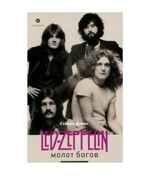 """Книга """"Молот богов. Сага о Led Zeppelin"""""""
