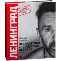 """Книга """"Ленинград. Невероятная и правдивая история"""""""