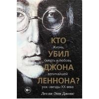 """Книга """"Кто убил Джона Леннона?"""""""