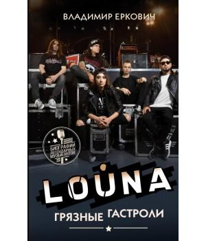 """Книга """"Louna. Грязные гастроли"""""""