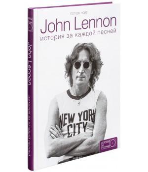 """Книга """"John Lennon. История за каждой песней"""""""