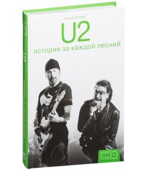 """Книга """"U2. История за каждой песней"""""""