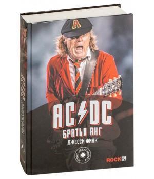 """Книга """"AC/DC. Братья Янг"""""""
