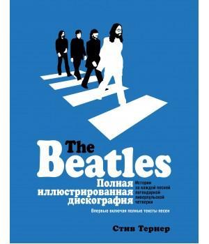 """Книга """"The Beatles. Полная иллюстрированная дискография"""""""