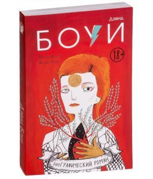 "Книга ""Дэвид Боуи. Биография в комиксах"""